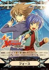 Imaginary Gift Force V-GM/0064