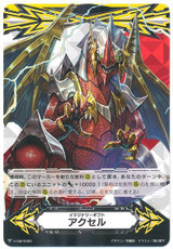 Imaginary Gift Accel Great Composure Dragon V-GM/0066