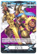 Imaginary Gift Force V-GM/0068
