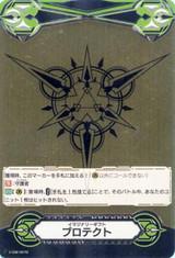 Imaginary Gift Protect V-GM/0076