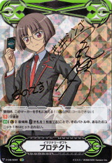 Imaginary Gift Protect Shingo Komoi SCR V-GM/0081