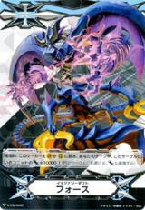 Imaginary Gift Force Docking Deletor, Greion V-GM/0082