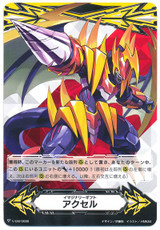 Imaginary Gift Accel Detonix Drill Dragon V-GM/0086