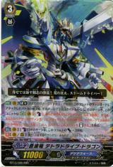 Blue Wave Dragon, Tetra-drive Dragon RRR BT13/008