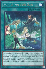 Harpie's Feather Roosting DP21-JP004 Rare