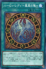 Harpie Lady Phoenix Formation DP21-JP010 Common