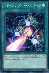 Triangle Ecstasy Spark DP21-JP011 Common