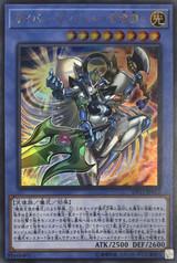 Cyber Angel Izana DP21-JP012 Ultra Rare