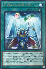 Majestic Machine Angel DP21-JP016 Rare
