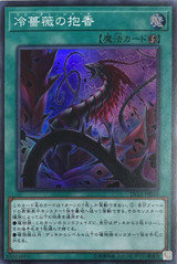 Frozen Roars DP21-JP026 Super Rare
