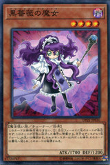 Witch of the Black Rose DP21-JP030 Common
