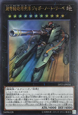 Superdreadnought Rail Cannon Juggernaut Liebe DP21-JP034 Ultra Rare