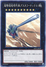 Superdreadnought Rail Cannon Gustav Max DP21-JP039 Common