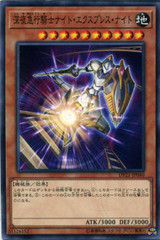 Night Express Knight DP21-JP040 Common