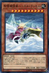Snow Plow Hustle Rustle DP21-JP041 Common