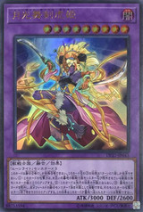 Lunalight Sabre Dancer DP21-JP045 Ultra Rare