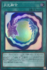 Lunalight Fusion DP21-JP048 Super Rare