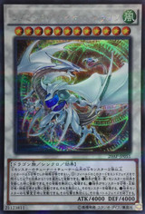 Cosmic Blazar Dragon 20AP-JP051 Secret Parallel Rare
