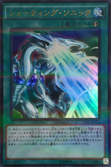 Cosmic Flare 20AP-JP053 Ultra Parallel Rare