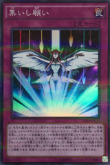 Converging Wishes 20AP-JP054 Super Parallel Rare