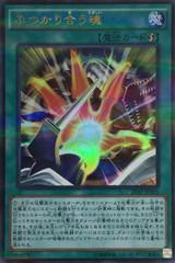 Clashing Souls 20AP-JP055 Ultra Parallel Rare