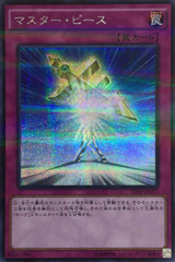 Halfway to Forever 20AP-JP057 Secret Parallel Rare