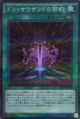 Contract with Don Thousand 20AP-JP058 Super Parallel Rare