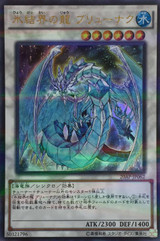 Brionac, Dragon of the Ice Barrier 20AP-JP062 Ultra Parallel Rare