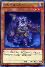 Plaguespreader Zombie 20AP-JP066 Normal Parallel Rare