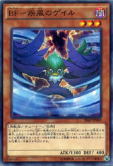 Blackwing - Gale the Whirlwind 20AP-JP069 Normal Parallel Rare