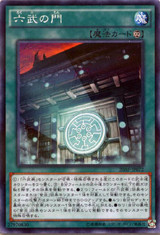 Gateway of the Six 20AP-JP072 Normal Parallel Rare