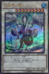 Trishula, Dragon of the Ice Barrier 20AP-JP074 Ultra Parallel Rare