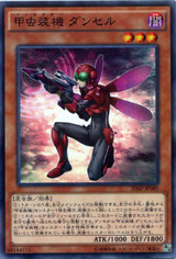 Inzektor Dragonfly 20AP-JP085 Normal Parallel Rare