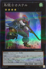 Castel, the Skyblaster Musketeer 20AP-JP094 Super Parallel Rare