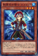 Shurit, Strategist of the Nekroz 20AP-JP099 Normal Parallel Rare