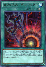 Chaos Scepter Blast 20AP-JP002 Ultra Parallel Rare