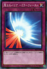 Mirror Force 20AP-JP020 Normal Parallel Rare