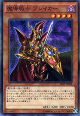 Breaker the Magical Warrior 20AP-JP023 Normal Parallel Rare