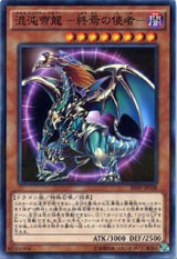 Chaos Emperor Dragon - Envoy of the End 20AP-JP028 Normal Parallel Rare