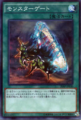 Monster Gate 20AP-JP030 Normal Parallel Rare