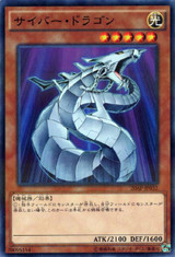 Cyber Dragon 20AP-JP032 Normal Parallel Rare