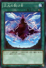 Dimensional Fissure 20AP-JP035 Normal Parallel Rare