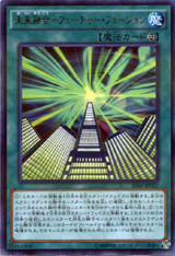 Future Fusion 20AP-JP037 Ultra Parallel Rare