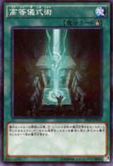 Advanced Ritual Art 20AP-JP039 Normal Parallel Rare
