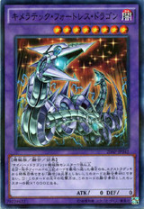 Chimeratech Fortress Dragon 20AP-JP042 Normal Parallel Rare