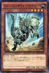 Fossil Dyna Pachycephalo 20AP-JP043 Normal Parallel Rare