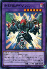 Gladiator Beast Gyzarus 20AP-JP050 Normal Parallel Rare