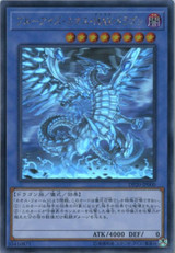 Blue-Eyes Chaos MAX Dragon DP20-JP000 Holographic Rare