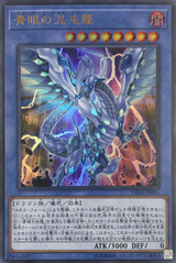 Blue-Eyes Chaos Dragon DP20-JP001 Ultra Rare