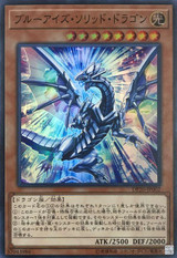 Blue-Eyes Solid Dragon DP20-JP002 Super Rare